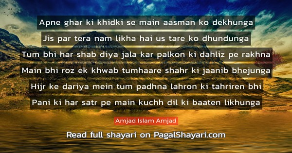 Apne Ghar Ki KhiDki Se Main Aasman Ko Dekhunga English Ghazal Amjad Islam Shayari And Poetry