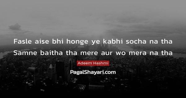 faasle aise bhi honge ye kabhi socha na tha
