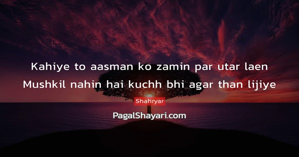 Kahiye To Aasman Ko Zamin Par Utar Laen English Sher Shahryar Shayari And Poetry