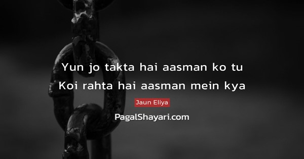 Yun Jo Takta Hai Aasman Ko Tu English Sher Jaun Eliya Shayari And Poetry